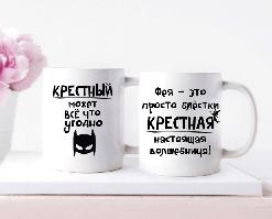 Парные чашки Бэтмен&Фея