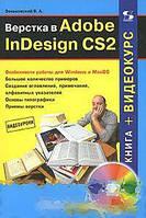 В. А. Зеньковский Верстка в Adobe InDesign CS2 (+ CD-ROM)