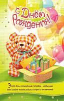 С Днем Рождения! Этот день сотворенный Господом, - необычный