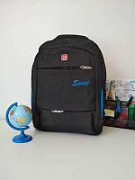 Рюкзак для школы Sport 45*32*18 см, фото 1