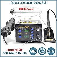 Паяльная станция Lukey 868 паяльник Hakko + фен