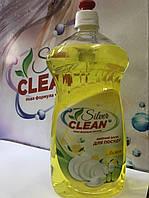 Silver Clean 1літр