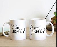 Парные чашки у нас любовь, фото 1