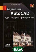 В. Н. Габидулин Адаптация AutoCAD под стандарты предприятия