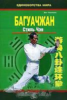 Ван Чжанюань Багуачжан. Стиль Чэн