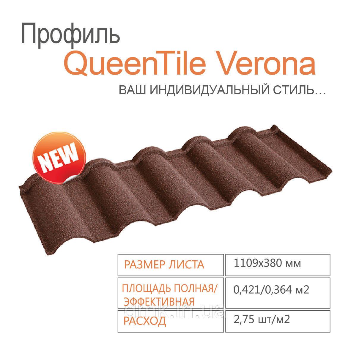 Композитная черепица QueenTile Verona Coffee