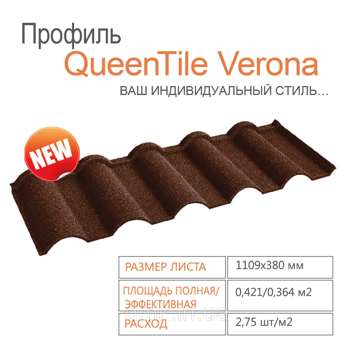 Композитная черепица QueenTile Verona Brown