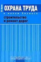 Л. П. Шариков Охрана труда в малом бизнесе. Строительство и ремонт дорог