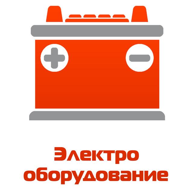 """Электрооборудование """"Карпаты"""""""