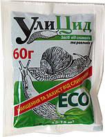 Засіб від равликів і слимаків Улицид 60гр ЕКО
