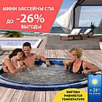 Компактный мини бассейн с выгодой до -26%, Бестселлер продаж!