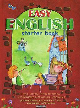 Федиенко В., Жирова Т. Easy English Starter book. Легкий английский (переплет)