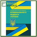 Кодекси України 2018 — вивчаємо новизну