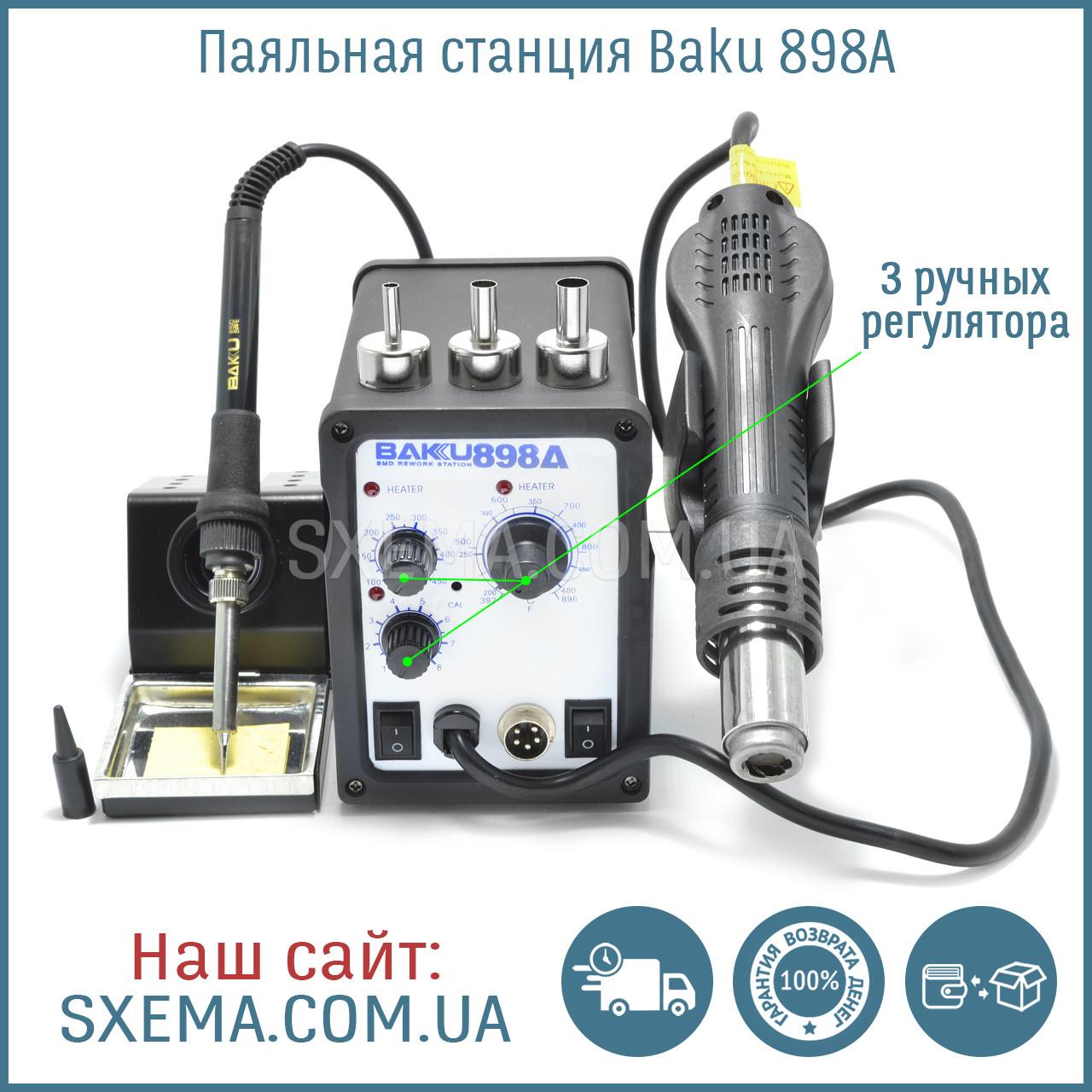 Паяльная станция Baku BK-898A фен + паяльник, аналоговая регулировка, фото 1