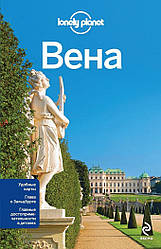 Вена. Путеводитель Lonely Planet