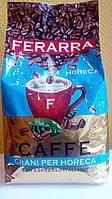 Кофе Ferarra Caffe Grani Per Horeca в зернах 2 кг