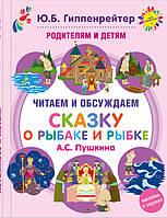 """Родителям и детям. Читаем и обсуждаем """"Сказку о рыбаке и рыбке"""""""