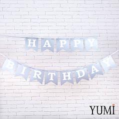Гирлянда флажки Happy Birthday СЕРЕБРЯННАЯ