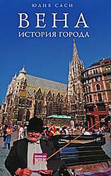 Вена. История города. Юлия С. Эксмо