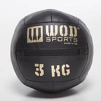 Медбол WOD 3 кг