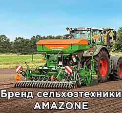 Бренд сельхозтехники AMAZONE