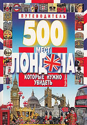 500 мест Лондона, которые нужно увидеть. Дункан Э. Мартин