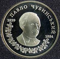 Монета Украины  2 грн. 2009 г. Павло Чубинский, фото 1