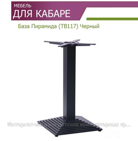 База для стола Пирамида (ТВ-117) Черная