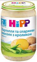 HIPP.  «Картофель и спаржевая фасоль с кроликом», 220 г. (6853)