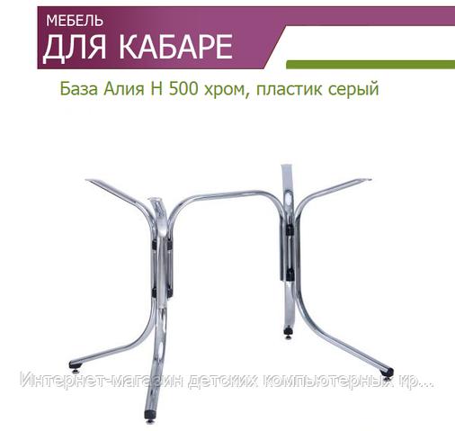 База для стола Алия Н 500 мм