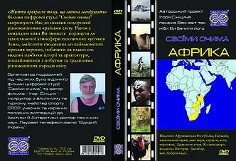 Африка. Своїми очима DVD