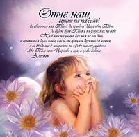 "Плакат ""Отче наш"", девочка"