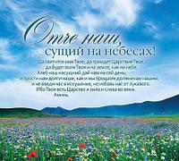 "Плакат ""Отче наш"", поле"