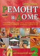 Мишель Галиндо Бриколаж. Ремонт в доме. Книга 2. Отделка потолков, стен и полов, напольные покрытия, вентиляция и отопление, сантехника и