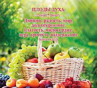 """Плакат """"Плоды духа"""""""