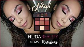 Палетка теней Huda Beauty Mauve Obsessions Palette, фото 2