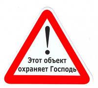 """Знак средний """"Этот объект охраняет Господь"""" 7.5 х 8.5 см."""