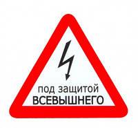 """Знак большой """"Под защитой Всевышнего"""" 12 х 13,5 см."""