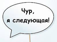 "Табличка ""Чур, я следующая!"" | (203) Размер 30х20 см"