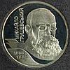 Монета України 2 грн. 2006 р. Михайло Грушевський