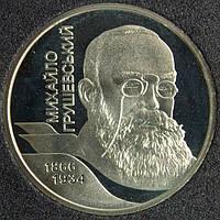 Монета Украины 2 грн. 2006 г. Михаил Грушевский, фото 1