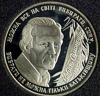 Монета Украины 2 грн. 2008 г. Василий Симоненко, фото 1