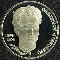 Монета Украины 2 грн. 2004 г. Александр Довженко, фото 1