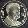 Монета України 2 грн. 2005 р. Дмитро Яворницький