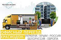 Офисный Переезд по Краснодону, из Краснодона, в Краснодон.