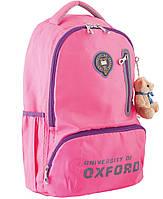 Рюкзак подростковый OX 280, розовый, 29*45.5*18