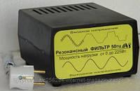 Сетевой резонансный фильтр 50 Гц, мощностью нагрузки до 250 Вт.   Высокодобротный  резонанс