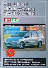 MITSUBISHI SPACE WAGON  SPACE RUNNER   Модели 1984-2002 гг.  Руководство по ремонту и эксплуатации