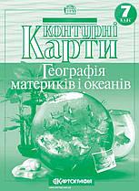 """Контурна карта """"Географія материків і океанів. 7 клас"""""""