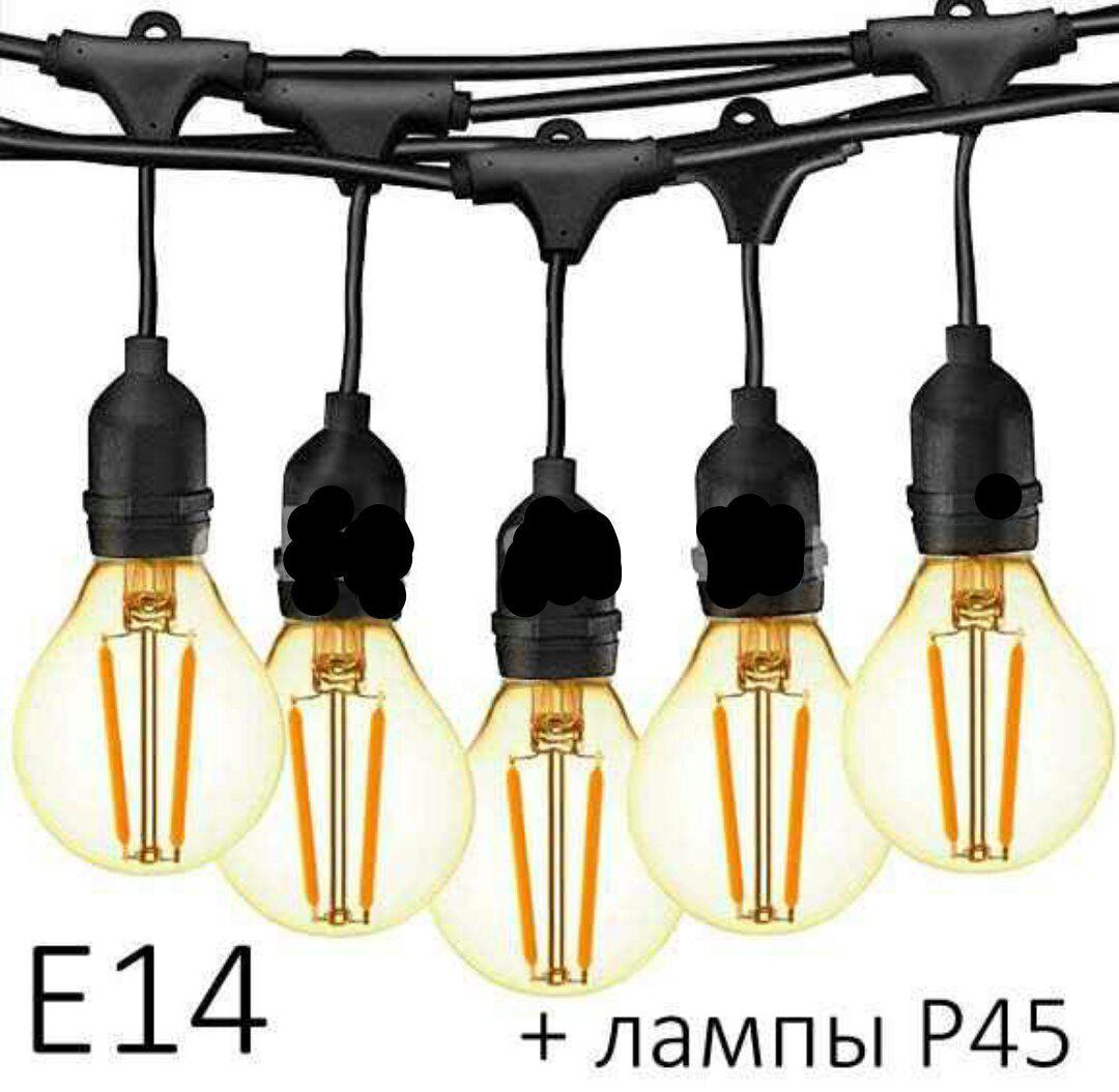 Ретро гирлянда Уличная  5 ,5 м комплект  Патрон E 14  ,10 ламп Эдисона Р  45 тёплый приятный свет